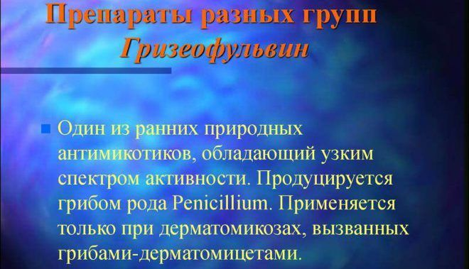Гризеофульвин, применение