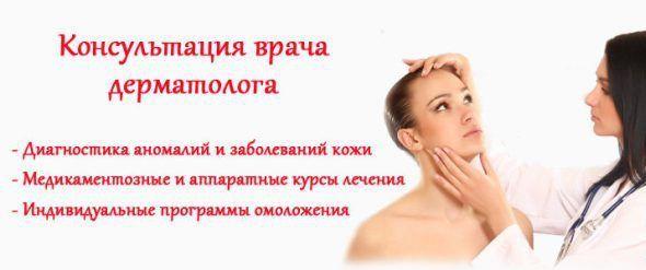 Обратиться к врачу дерматологу