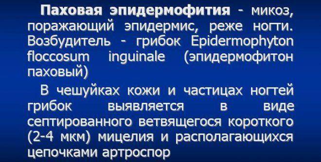 Паховая эпидермофития